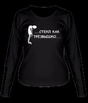 Женская футболка с длинным рукавом Стекл как трезвышко