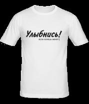 Мужская футболка  Улыбнись