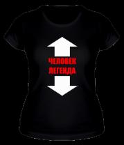 Женская футболка  Человек-легенда