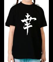 Детская футболка  Японский иероглиф счастье