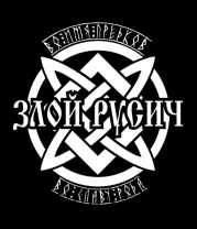 Толстовка Злой Русич