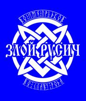 Мужская футболка  Злой Русич