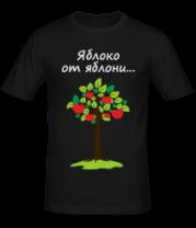 Мужская футболка  Яблоко от яблони (для родителя)