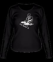 Женская футболка с длинным рукавом Dj - I am lovin it