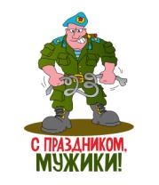 Мужская футболка с длинным рукавом С праздником, мужики!