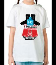 Детская футболка  К празднику готов!