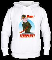 Толстовка Моему Генералу!