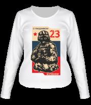 Женская футболка с длинным рукавом С праздником 23. Мужики!