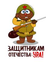Детская футболка  Защитникам отечества Ура!