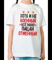 Детская футболка  Пацан отменный