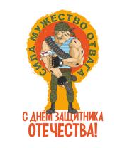 Толстовка С Днём Защитника Отечества (Сила, мужество, отвага)
