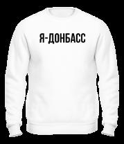 Толстовка без капюшона Я – Донбасс