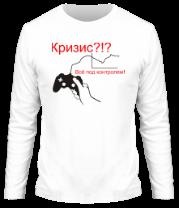 Мужская футболка с длинным рукавом Кризис! Все под контролем!