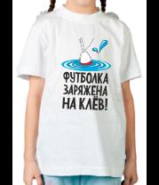 Детская футболка  Футболка заряжена на клёв!