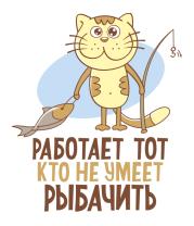 Детская футболка  Работает тот кто не умеет рыбачить