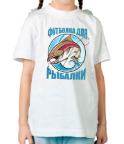 Детская футболка  Футболка для рыбалки!