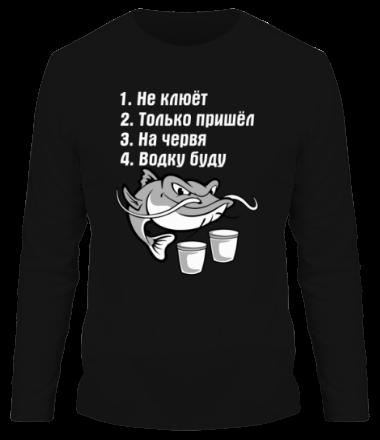 Мужская футболка с длинным рукавом Не клюёт... водку буду.
