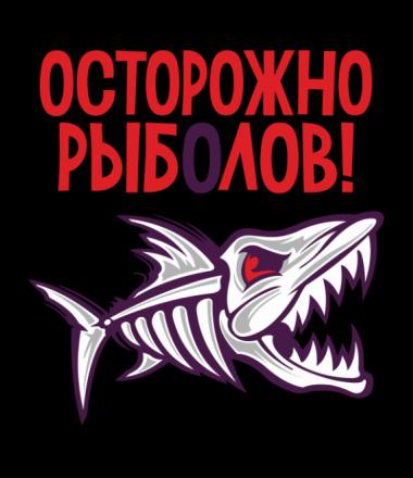 Детская футболка  Осторожно рыболов