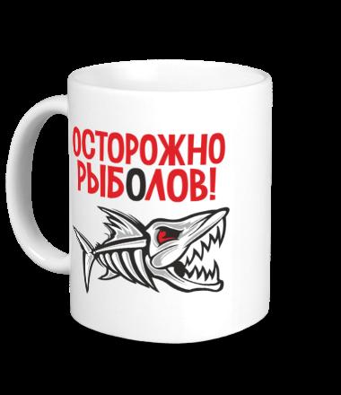 Кружка Осторожно рыболов