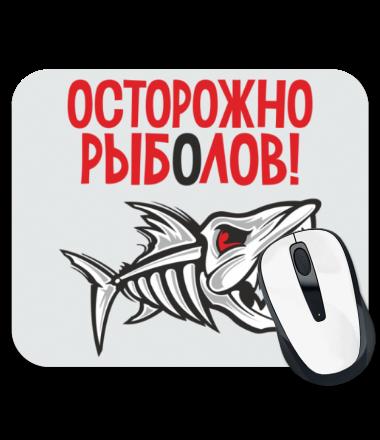 Коврик для мыши Осторожно рыболов