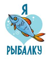 Детская футболка  Я люблю рыбалку