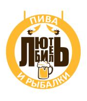 Кружка Любитель пива и рыбалки