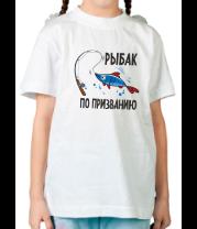 Детская футболка  Рыбак по призванию