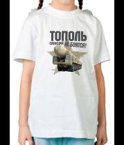 Детская футболка  Тополь санкций не боится