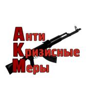 Детская футболка  АКМ - анти кризисные меры