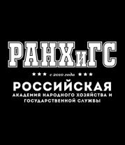 Мужская футболка  РАНХиГС - Российская академия народного хозяйства и государственной службы (кириллица)