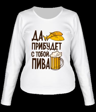 Женская футболка с длинным рукавом Да прибудет с тобой пива