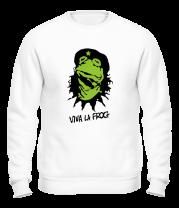 Толстовка без капюшона Viva la Frog