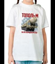 Детская футболка  Тополь М на боевом дежурстве