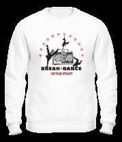 Толстовка без капюшона Break-dance