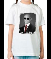 Детская футболка  Я верю