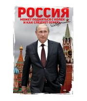 Детская футболка  Россия может подняться с колен