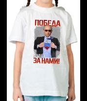 Детская футболка  Победа будет за нами
