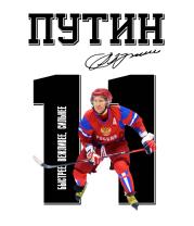 Детская футболка  Путин 11