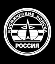 Детская футболка  Космические войска РФ