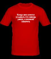 Мужская футболка  Когда мне хочется