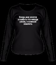 Женская футболка с длинным рукавом Когда мне хочется