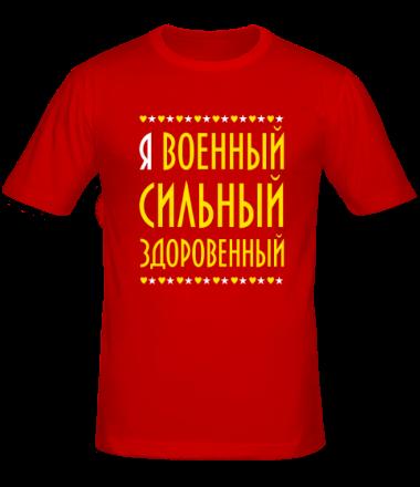 Мужская футболка  Я военный