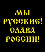 Детская футболка  Мы русские! Слава России!