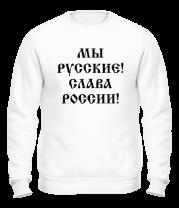 Толстовка без капюшона Мы русские! Слава России!