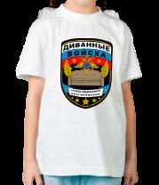 Детская футболка  Диванные войска