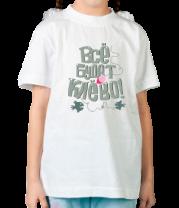 Детская футболка  Всё будет клёво!