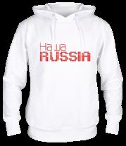Толстовка Наша Russia