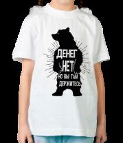 Детская футболка  Денег нет, но вы держитесь!