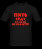 Мужская футболка  Буду пить