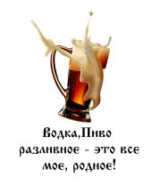Мужская майка Водка, пиво разливное